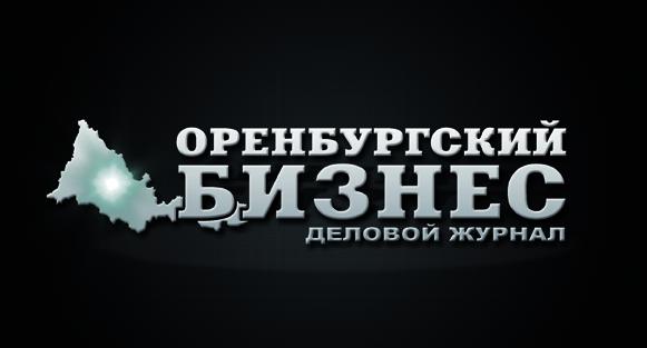 оренбургский бизнес